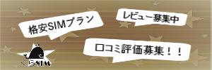 くらSIM-口コミ募集
